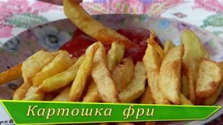 Картошка фри. Самый простой рецепт приготовления картофеля фри как в макдональдсе