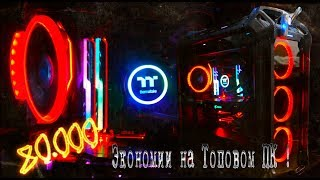 ТОП ПК или КАК Я СЭКОНОМИЛ 80.000 рублей !