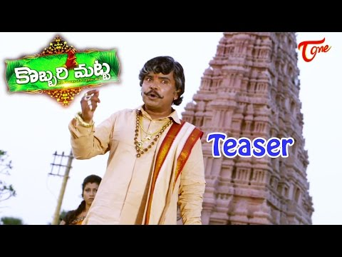 Kobbari Matta Movie Teaser | Sampoornesh Babu