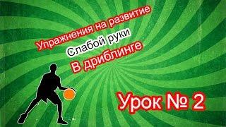 [Баскетбол]-упражнения на развитие слабой руки в дриблинге.Урок 2