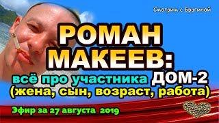 ДОМ 2 НОВОСТИ на 6 дней Раньше Эфира за 27 августа  2019