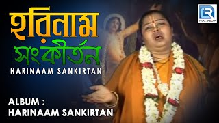 Harinaam Sankirtan | হরিনাম সংকীর্তন | Popular Bengali Kirtan | Archana Das | Beethoven Records