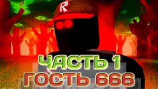 История - хоррор о Госте 666 (Guest 666 - A ROBLOX Horror Story). Роблокс фильм. Часть 1. Перевод.