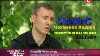 Невероятная правда про звёзд - Чехменок Андрей (CheAnD) 18.06.2014