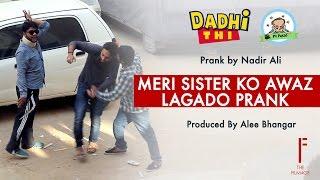 || Meri Sister Ko Awaz Lagado Prank || By Nadir Ali In || P4 Pakao ||