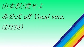 山本彩 identity 08.愛せよ off Vocal vers(DTM)