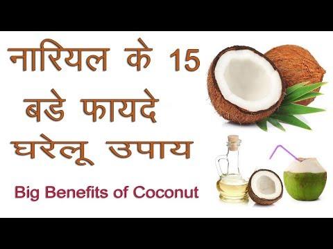 Health Benefits of Coconut ! नारियल के हैंरान करने वाले फायदे ! good health coconut oil