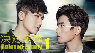 "chinese BOYLOVE web series""Beloved Enemy HD EP1 "",BL/GAY/LGBT"