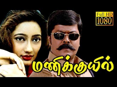 Superhit Tamil Movie | Manikkuil | Murali,Goundamani,Senthil | Full Movie HD
