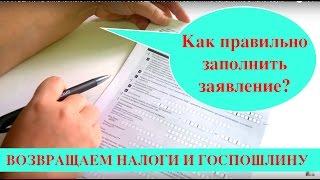 КАК ВЕРНУТЬ оплаченные НАЛОГИ или ГОСПОШЛИНУ? как заполнить заявление в налоговую