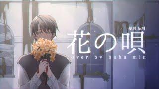 花の唄(Hana no Uta)|Suha (cover) 【歌ってみた】