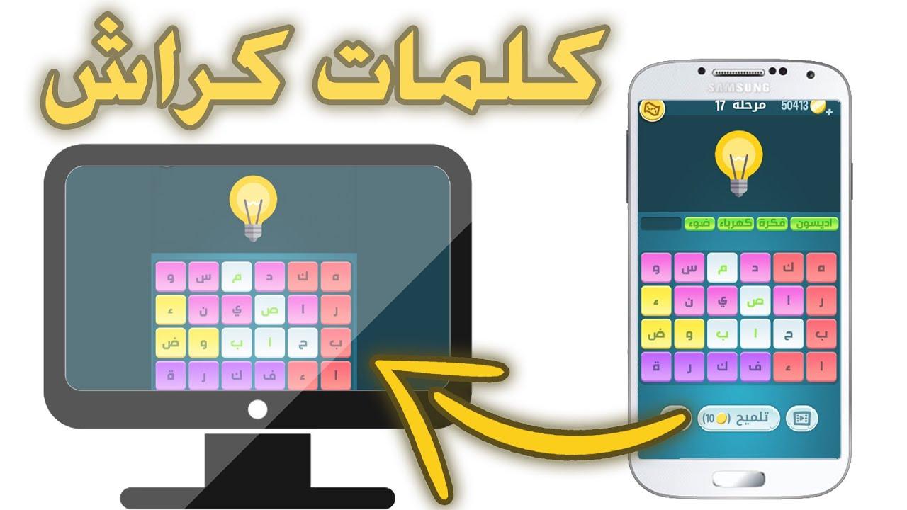 تحميل لعبة كراش للكمبيوتر مجانا برابط واحد مباشر