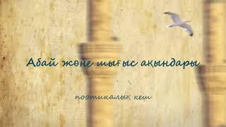 Поэтический вечер «Абай и поэты Востока»    \