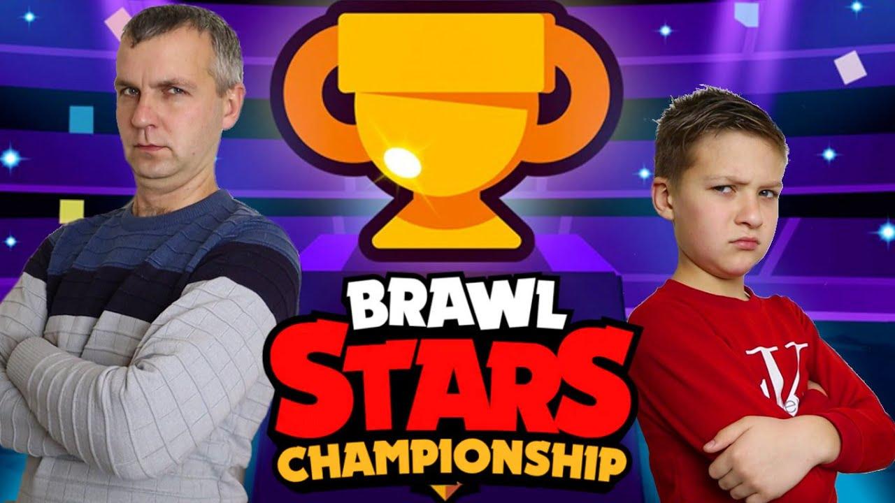 Чемпионат мира по Бравл Старс 🏆 Тима VS ПАПА! Кто будет участвовать?