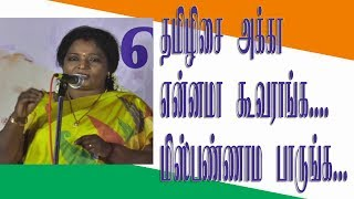 Tamilisai soundararajan thander speech about Kamal Political entry and Update TN Politics