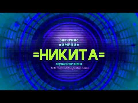 Значение имени Никита - Тайна имени