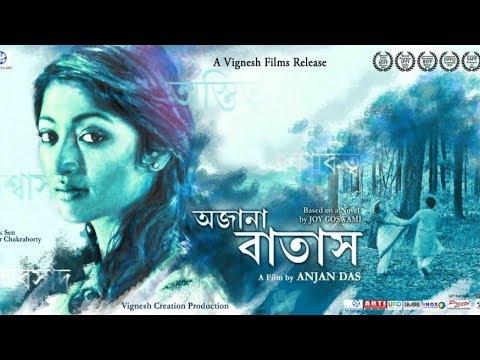 Ajana Batash| Bangla Art  Film | Paoli Dam |Vikram Chatterjee|  Anjan Das  Movie |