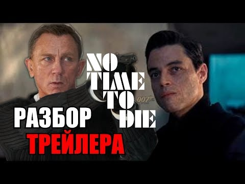 ПОСЛЕДНИЙ ФИЛЬМ ПРО БОНДА. РАЗБОР ТРЕЙЛЕРА - 007: НЕ ВРЕМЯ УМИРАТЬ