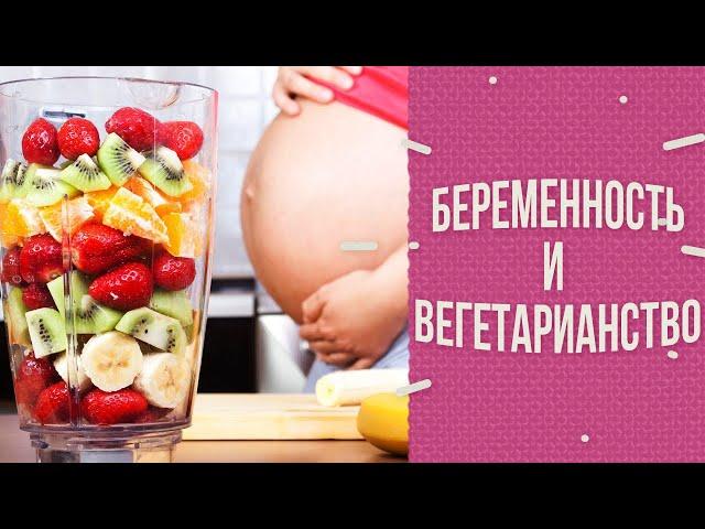 Правильное питание и вегетарианство при беременности