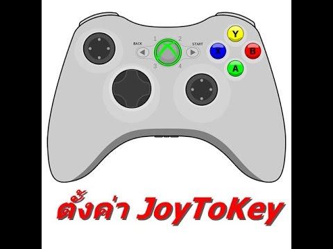 สอนตั้งค่า JoyToKey เล่นกับ Fifa online 3