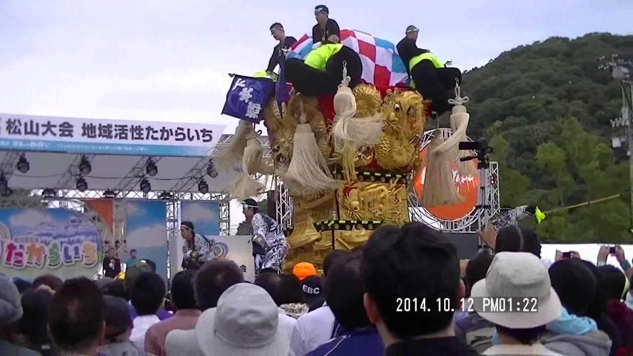 第63回JCI松山大会-四国三大祭り-新居浜太鼓台(下本郷太鼓台 ...