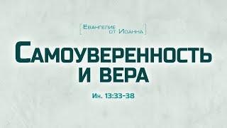 """Проповедь: """"Ев. от Иоанна: 75. Самоуверенность и вера"""" (Алексей Коломийцев)"""