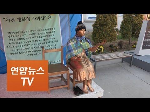 56体目の慰安婦像が完成!忠清南道・舒川