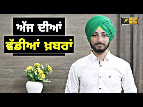 ਪੰਜਾਬੀ ਖਬਰਾਂ | Punjabi News | Punjabi Prime Time | Today Punjab News | Judge Singh Chahal 19 October