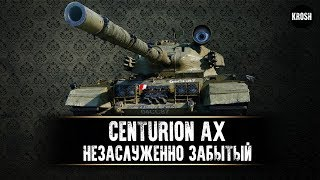 Centurion AX     Незаслуженно забытый     Гайд
