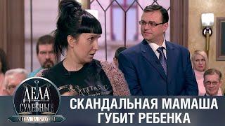 Дела судебные с Алисой Туровой. Битва за будущее. Эфир от 12.04.21