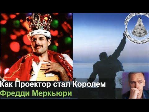 Цена за славу, Проектора! Queen - скрытый смысл песен. Читает Викрам.