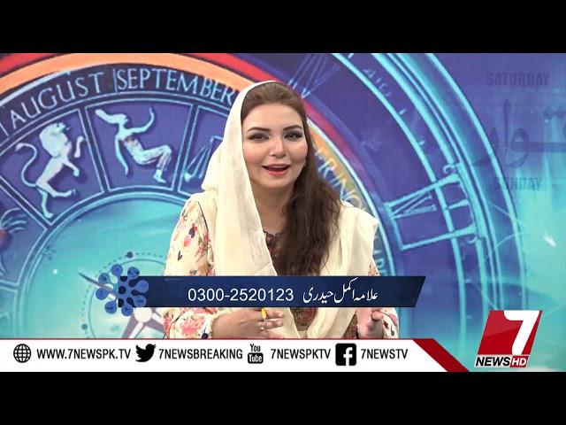 Aaj Ka Din Horoscope Show Episode No:3