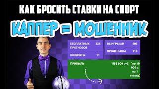 Каппер Денис Балунов мошенник. Как бросить ставки на спорт #7