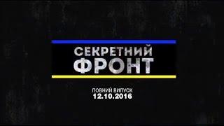 Секретный фронт — Выпуск 77 — 12.10