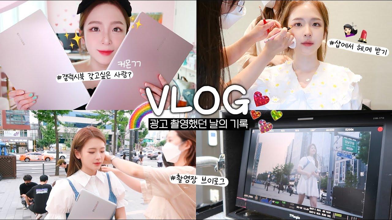 언니 삼성 광고 찍었다‼️ 촬영 VLOG📸 & 갤럭시북 리뷰💻 ++대박 구독자 이벤트💗