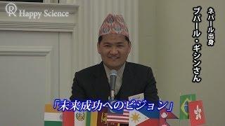 「ネパールの国を発展させる政治家になりたい!」2013 Happy Science 全世界日本語スピーチ発表会