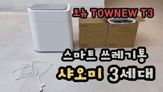 [초리튜브]샤오미쓰레기통3세대 TOWNEW3세대,토뉴3…