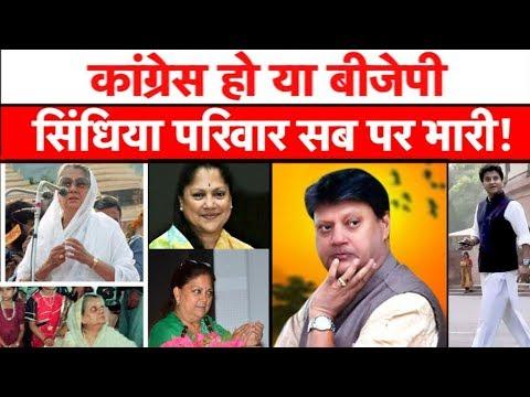 मध्यप्रदेश में सिंधिया परिवार के बिना अधूरा है हर राजनीतिक दल ! | MP Tak