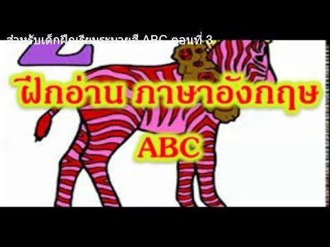 สำหรับเด็ก อังกฤษ ABC ฝึกเรียนระบายสี ABC ตอนที่ 3