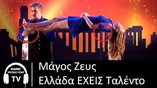 Μάγος Ζευς | Ελλάδα ΕΧΕΙΣ Ταλέντο