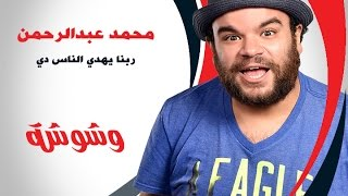 بالفيديو.. محمد عبد الرحمن لـ'المتربصين به': ربنا يهديكم