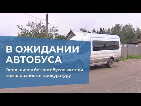 Оставшиеся без автобусов жители Прикамья пожаловались в прокуратуру