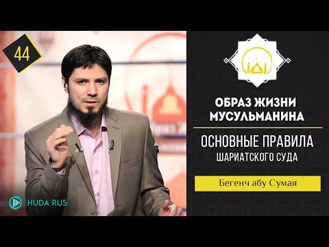 Основные правила шариатского суда   40 Хадисов ан-Навави   Бегенч абу-Сумая [44]