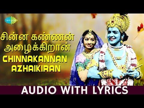 CHINNA KANNAN - Lyric Video | Ilaiyaraaja | S. Janaki | Sivakumar, Sridevi | Tamil | HD Song