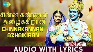 CHINNA KANNAN Lyric | Ilaiyaraaja | S. Janaki | Sivakumar, Sridevi | Tamil | HD Song