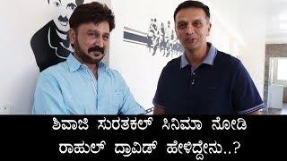 "Rahul Dravid Reaction After Watching Kannada Film ""Shivaji Surathkal"" | Ramesh Aravind"