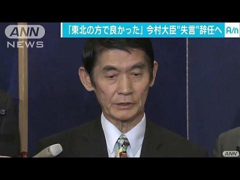 "今村復興大臣 震災巡る""失言""で辞任の意向(17/04/25)"