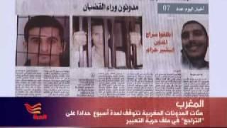 أسبوع حداد على حرية التعبير في المغرب