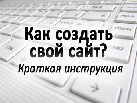 Ка сделать свой сайт бесплатно хостинг в нижнем новгороде и создание сайтов в нижнем новгороде