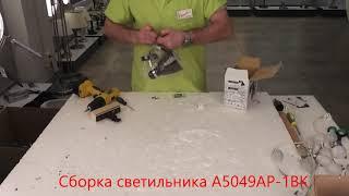 Бра ARTE Lamp A5049AP-1BK - видеообзор